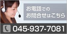 お電話でのお問い合わせはこちら 045-937-7081
