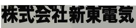 株式会社 新東電気
