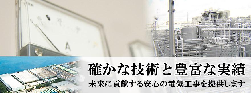東京・神奈川・千葉・埼玉の電気設備施工なら株式会社新東電気にお任せください。
